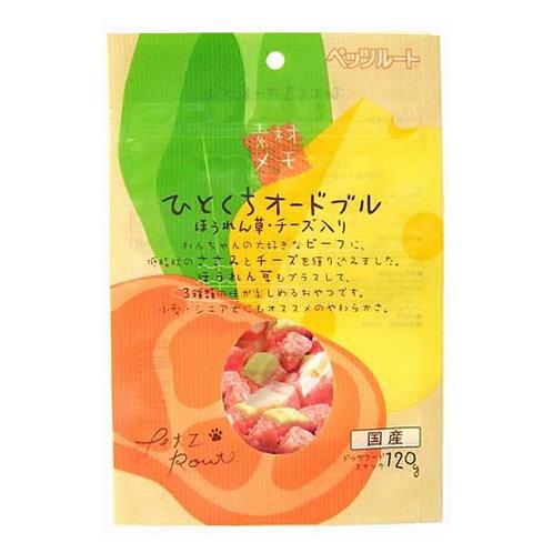 ひとくちオードブル ほうれん草チーズ入り 120g 【国産】