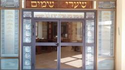 זכוכית אמנותית בדלתות כניסה לבית כנסת