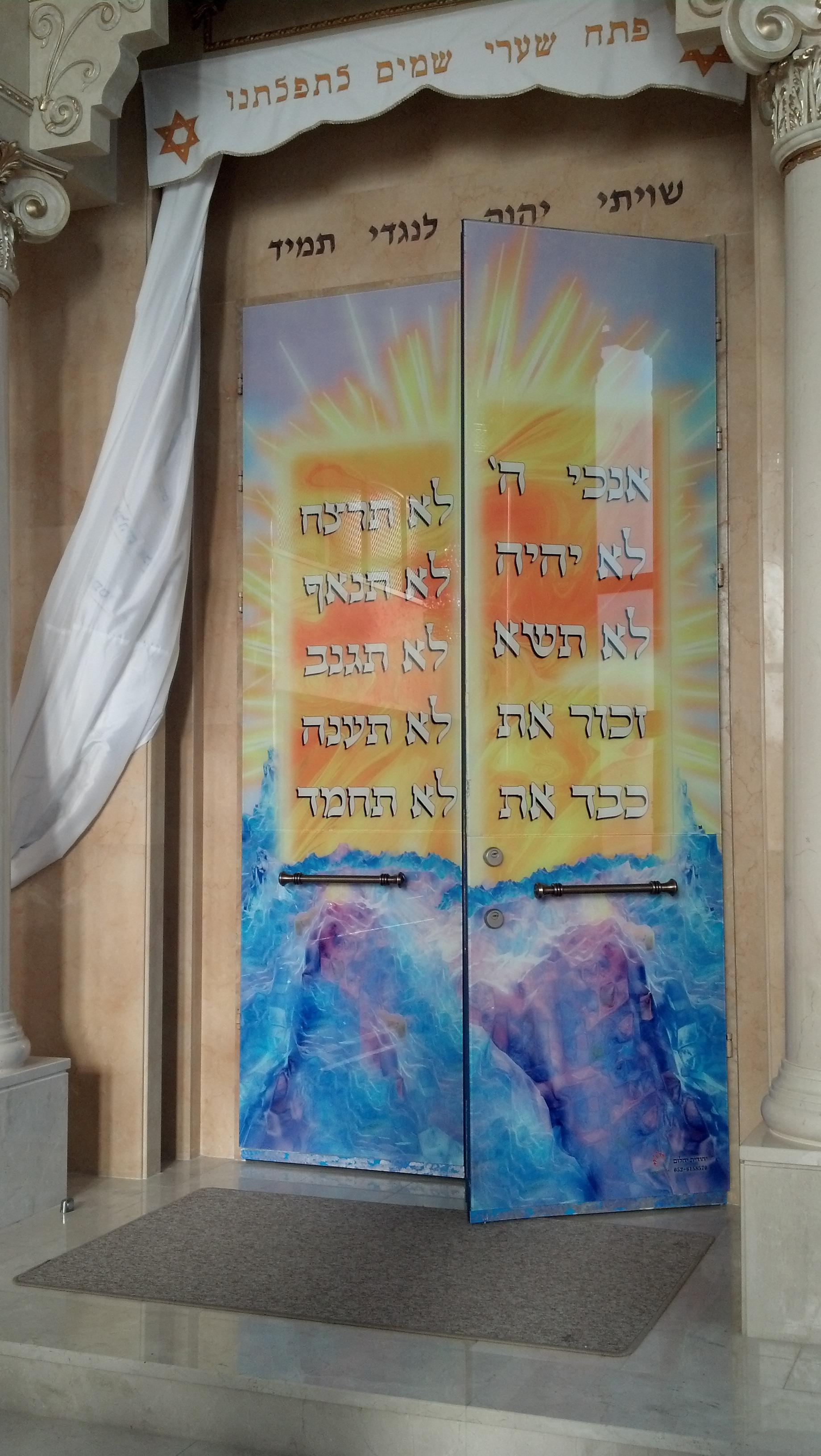 זכוכית אמנותית- לוחות הברית