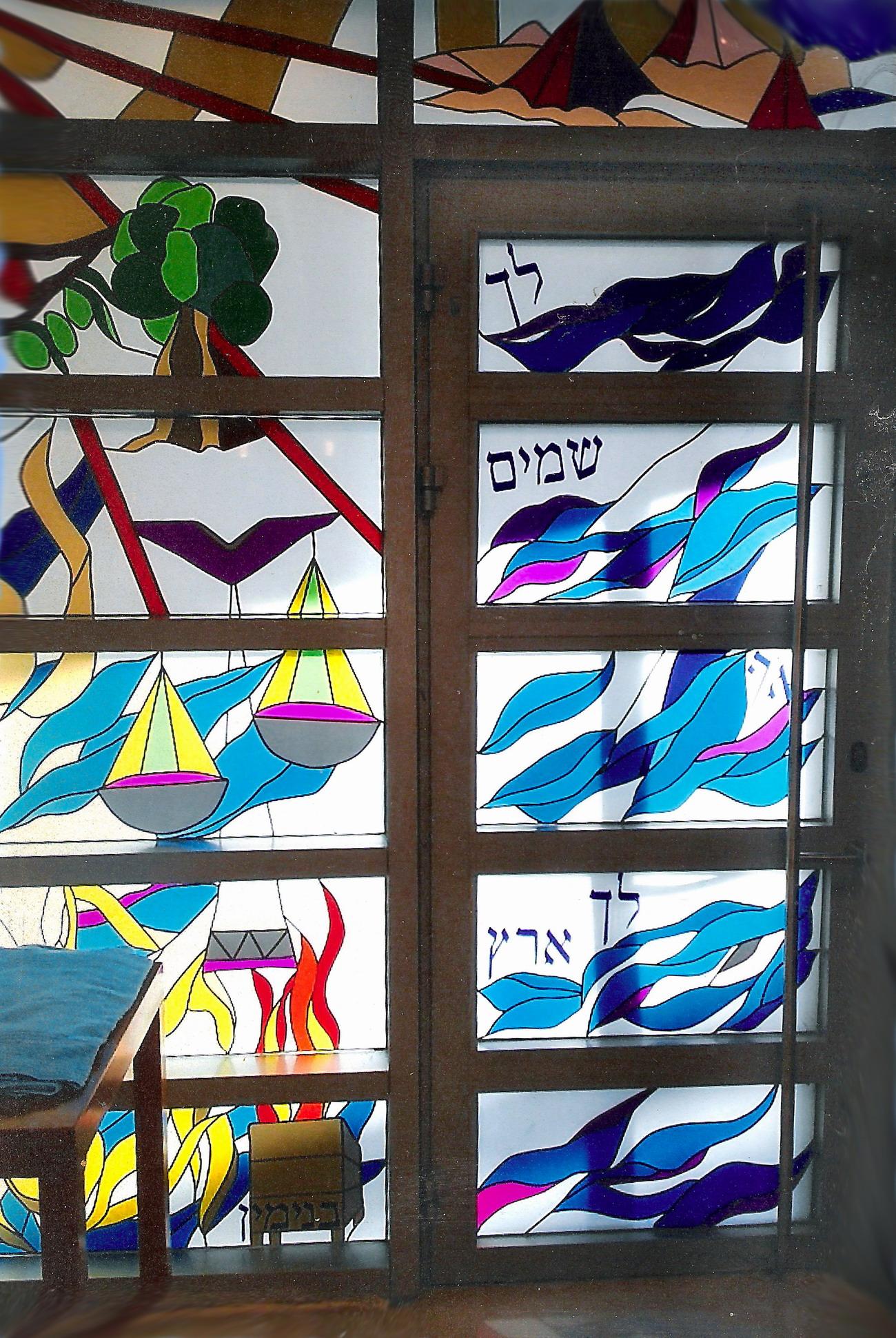 """ויטראז'ים בבית הכנסת בנתב""""ג"""