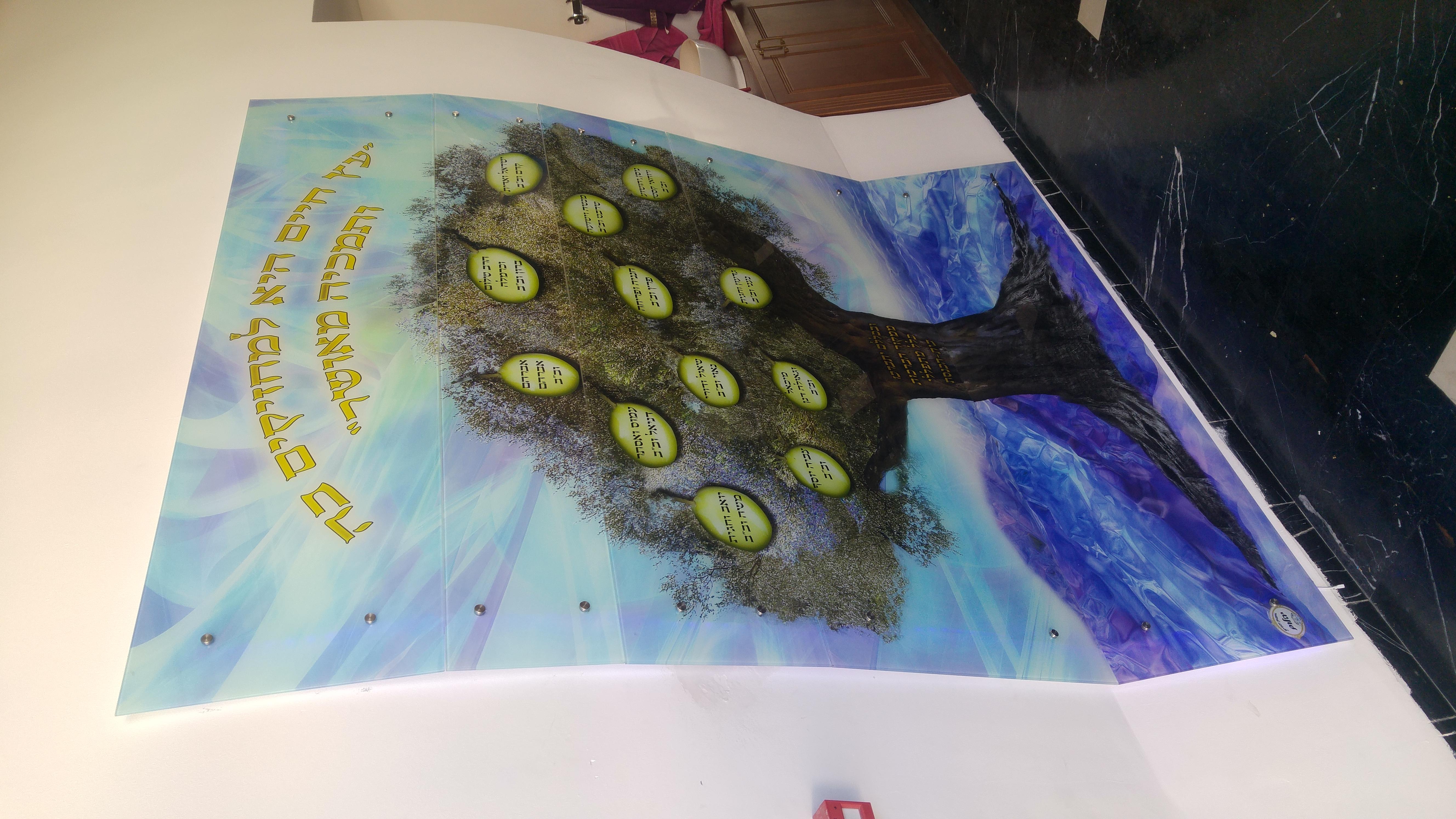 עץ חיים (1)