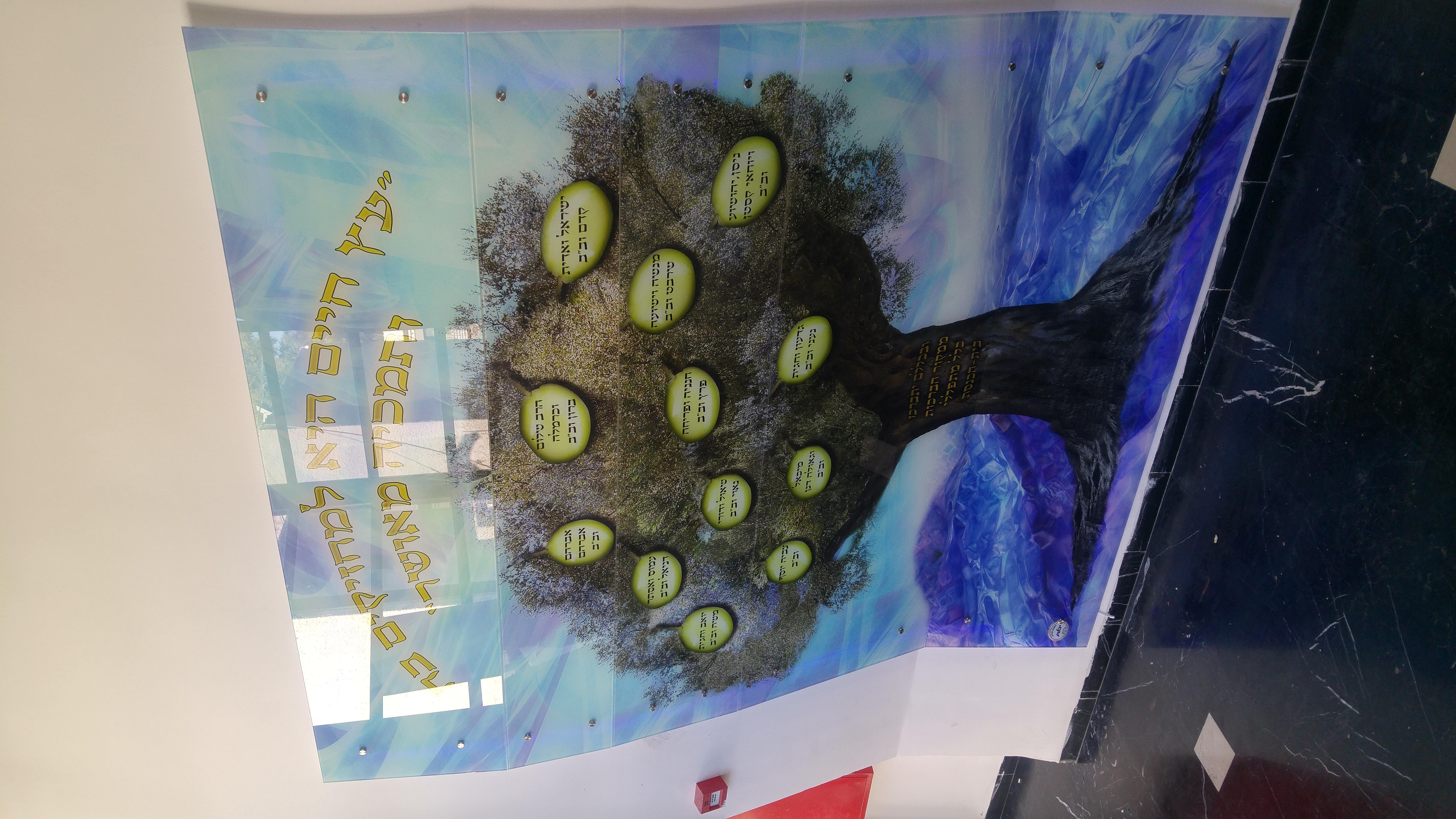 עץ חיים (2)