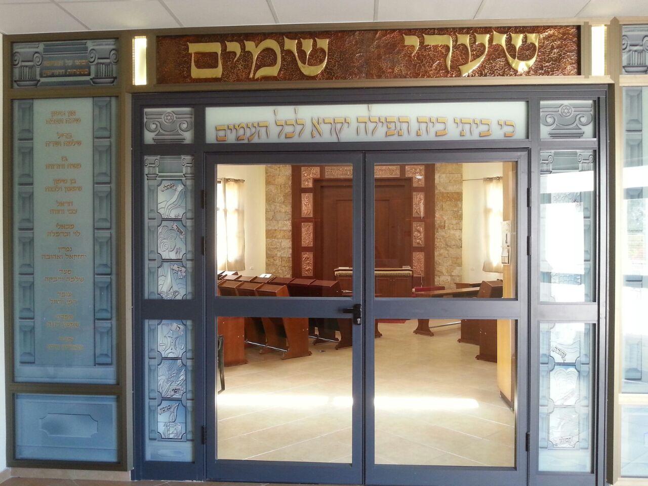 זכוכית אמנותית בבית הכנסת שערי שמים
