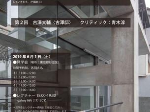 『理論としての建築家の自邸』第2回古澤邸の予約申し込みを締め切りました