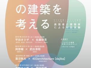 『これからの建築を考える』第1回 平田オリザ×  佐藤研吾のご予約を締め切りました。