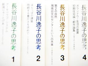長谷川逸子×冨永美保「持続する豊かさを求めて」(銀座蔦屋)のお知らせ