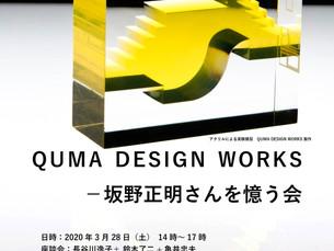 3月28日(土)QUMA DESIGN WORKS -坂野正明さんを憶う会が開催されます。