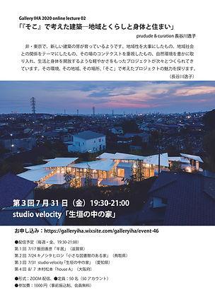 02そこで考えた建築チラシnet03-01.jpg