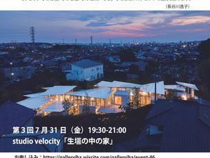 「『そこ』で考えた建築」第3回、studio velocity 「生垣の中の家」を開催しました