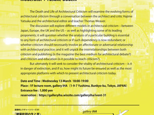 『The Death and Life of Architectural Criticism 建築批評の生と死』が明日開催です