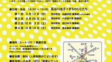 建築家・長谷川逸子が開催する 「自由に集う建築とアートのトークカフェ」のお知らせ