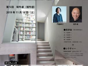 gallery IHA 『理論としての建築家の自邸』シリーズ第5回「坂牛邸」お申し込み開始のお知らせ