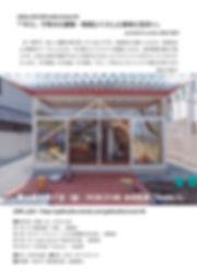 02そこで考えた建築チラシnet04-01.jpg