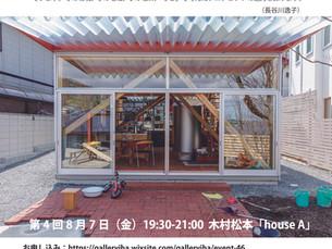 8月7日は、木村松本「house A」です。どうぞお楽しみに!