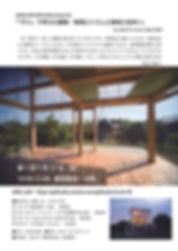 02そこで考えた建築チラシnet01-01s.jpg