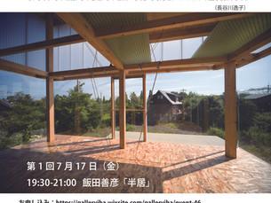 飯田善彦さん「半居」(「『そこ』で考えた建築」シリーズ第1回)を配信しました!