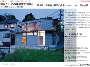 『理論としての建築家の自邸』第4回「横浜の住宅」のご予約確定をおしらせしました。