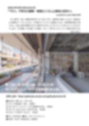 02そこで考えた建築チラシnet02-01.jpg