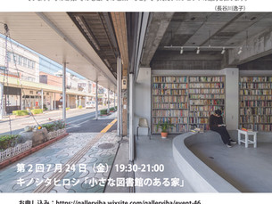 「『そこ』」で考えた建築」第2回キノシタヒロシさん「小さな図書館のある家」を開催しました!