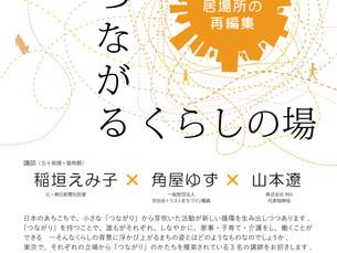 5/26(土)東京建築士会『東京でつながるくらしの場』が開催されます。