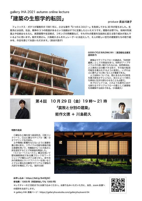 建築の生態学的転回4.jpg