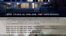 gallery IHA5月レクチャーシリーズ「集合のコト*カタ*マチ」第3回は、千葉学「UNITE KICHIJOJI」です!