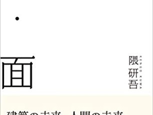 gallery IHA online lecture 01 「ことばと建築」第1回隈研吾『点・線・面』を開催しました。