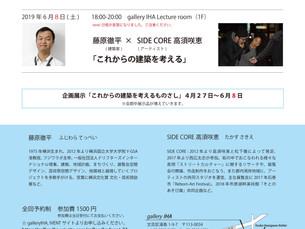 「これからの建築を考える」6月8日(土)スペシャルゲストはSIDE COREの高須咲恵さんです。