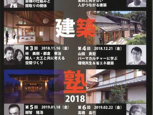 木の建築塾・第2回「素材と向き合い、人がつながる建築」を19日(金)に開催します。