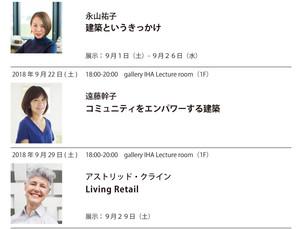 来週10月13日(土)は秋1レクチャー最終回、富田玲子さんのご登壇です。