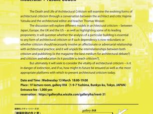 """来週開催です!Discussion with Hajime Yatsuka  &  Thomas Weaver """"The Death and Life of Architectura"""