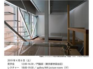 2019年新シリーズ、門脇耕三キュレーション『理論としての建築家の自邸』、第1回は4月6日(土)「門脇邸」です