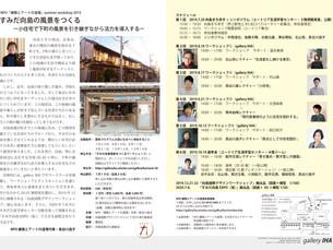 10/12長谷川逸子レクチャー「原点としての住宅設計」中止のお知らせ