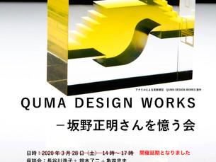 3月28日(土)QUMA DESIGN WORKS -坂野正明さんを憶う会が延期となりました