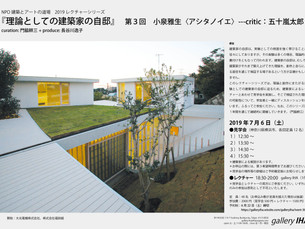 『理論としての建築家の自邸』第3回「アシタノイエ」ご予約確定のお知らせ