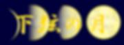 moon02.png