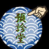 ClickHear_yoshindo300.png