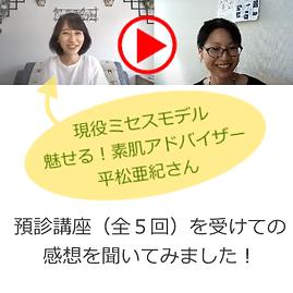 平松さま感想Youtube.png