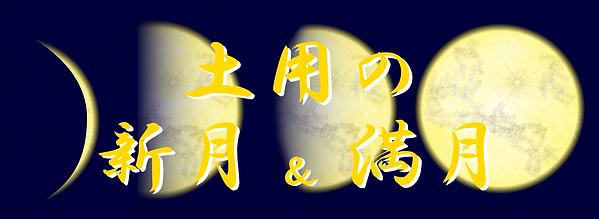 doyo_moon.png