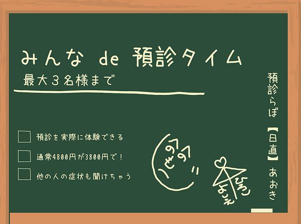 Green Classroom Blackboard Zoom Virtual