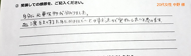 20代中野優紀様.png