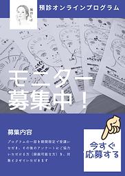 モニター 募集中!.png
