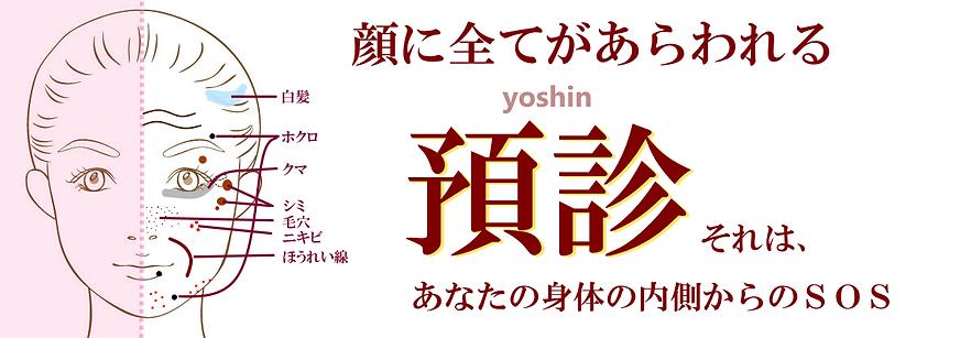 顔に全てがあらわれる「預診yoshin」それはあなたの身体の内側からのSOS