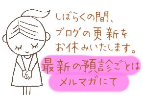 SNS用ブログ休止バナー.png