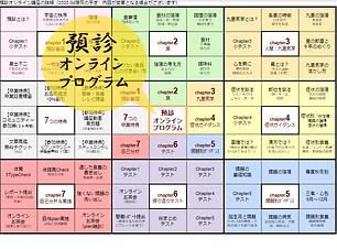 預診オンラインプログラム_img.png