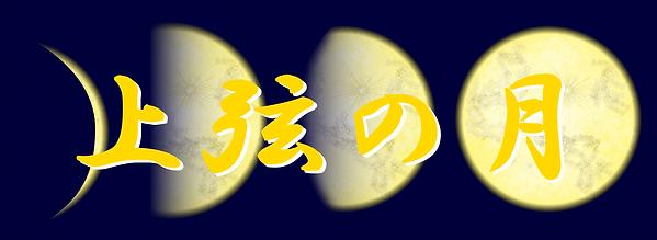moon03.png
