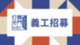 義工招募_edited.png