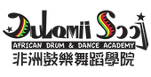 OULAMII SOOJ, African Drum & Dance Academy, 非洲鼓樂舞蹈學院, 非洲鼓, 非洲舞, African Drum, African Dance