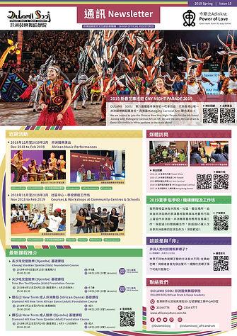 OS_2019 Spring newsletter_v2.jpg