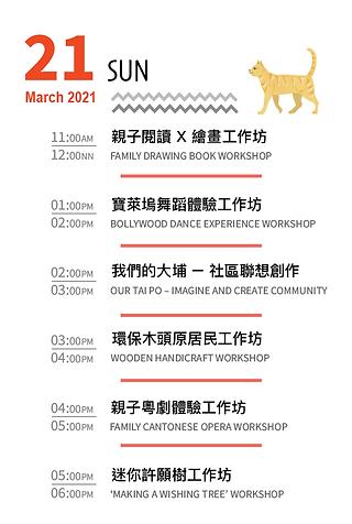 schedule-03.png